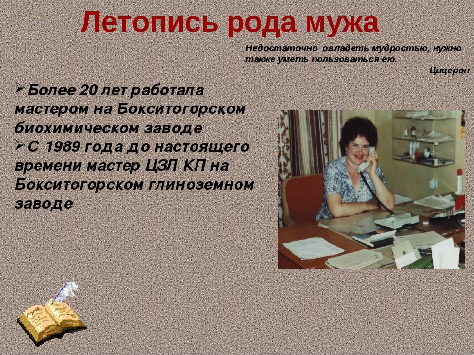 Летопись рода мужа Более 20 лет работала мастером на Бокситогорском биохимиче...