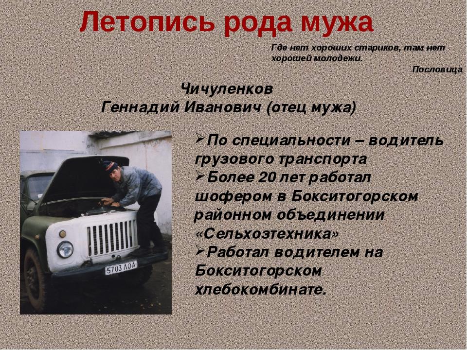 Летопись рода мужа Чичуленков Геннадий Иванович (отец мужа) По специальности...
