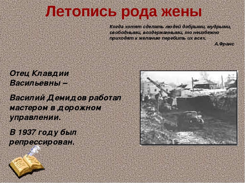 Летопись рода жены Отец Клавдии Васильевны – Василий Демидов работал мастером...