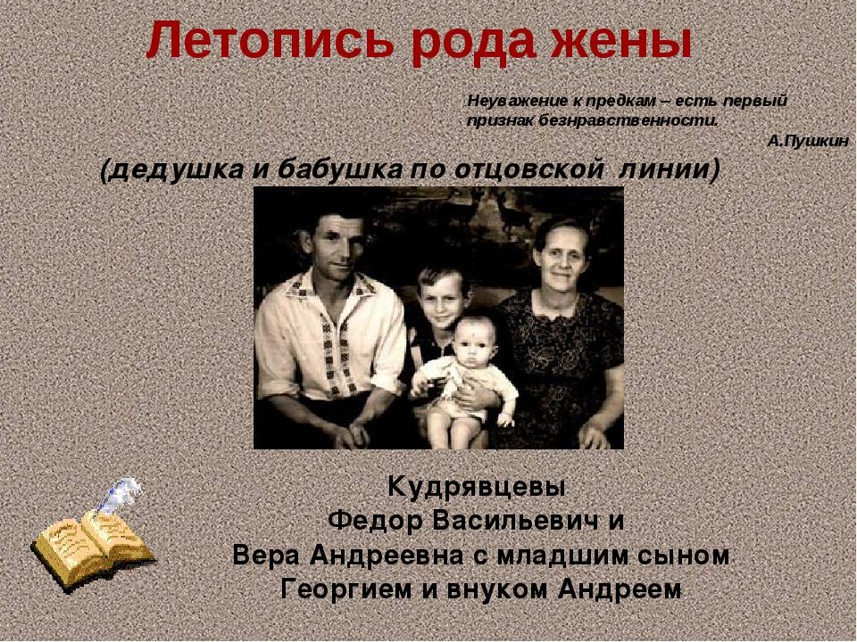 Летопись рода жены Кудрявцевы Федор Васильевич и Вера Андреевна с младшим сын...