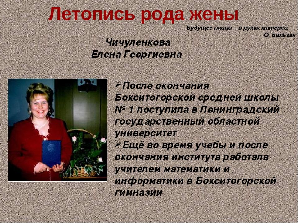 Летопись рода жены Будущее нации – в руках матерей. О. Бальзак Чичуленкова Ел...