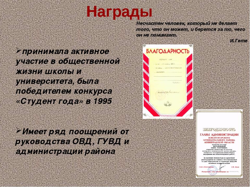 Награды принимала активное участие в общественной жизни школы и университета,...