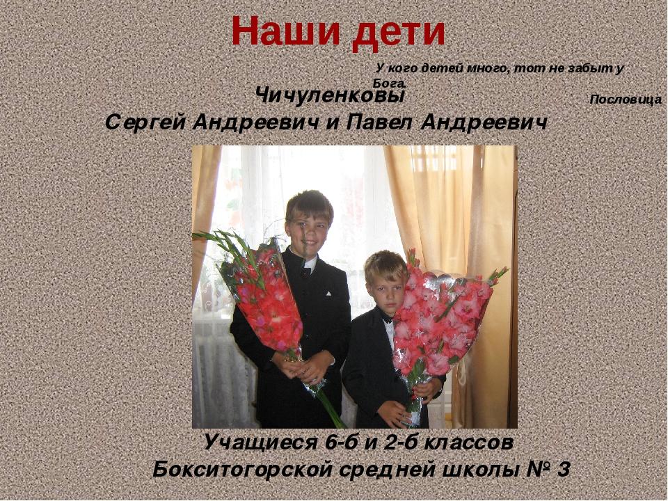 Наши дети У кого детей много, тот не забыт у Бога. Пословица Учащиеся 6-б и 2...