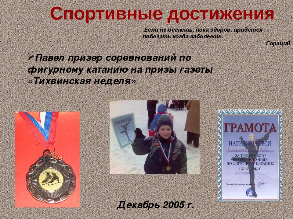 Спортивные достижения Павел призер соревнований по фигурному катанию на призы...