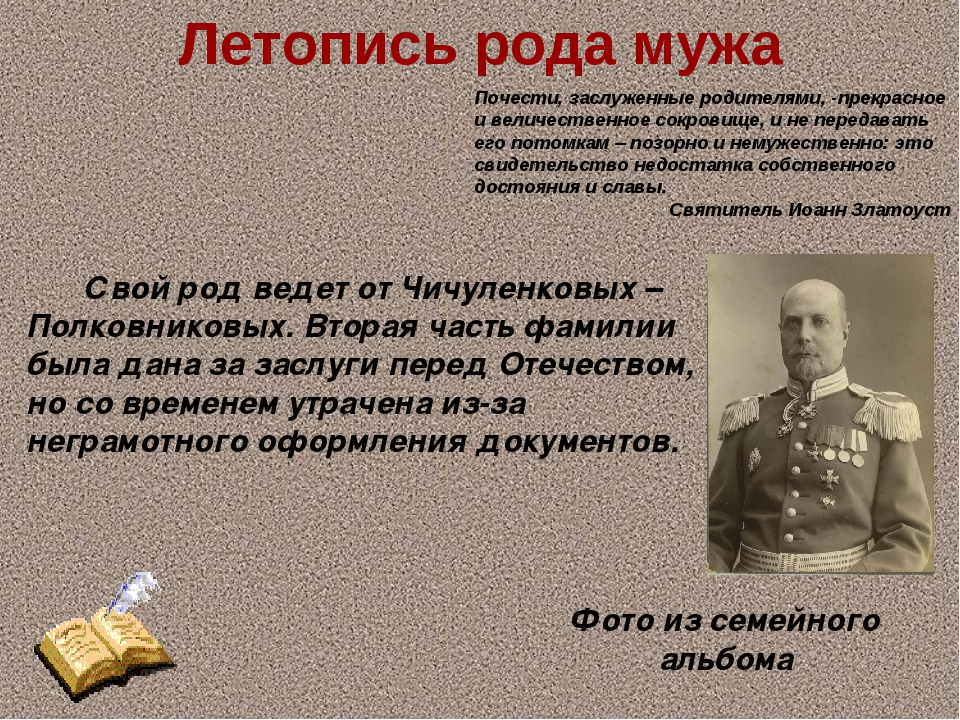 Свой род ведет от Чичуленковых – Полковниковых. Вторая часть фамилии была дан...