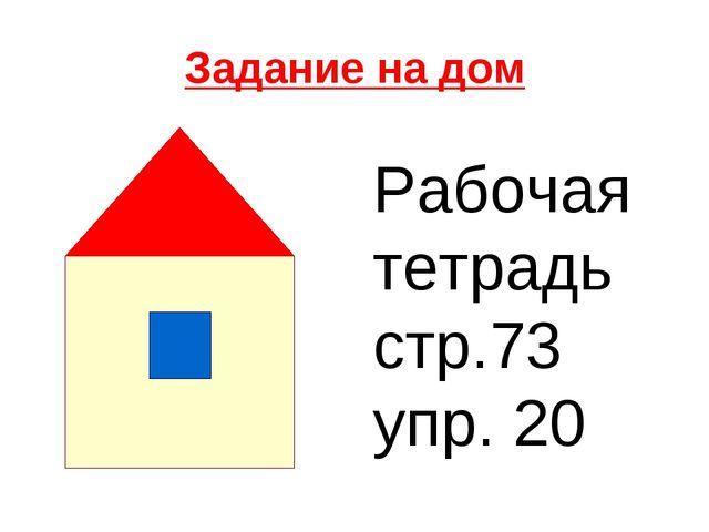 Задание на дом Рабочая тетрадь стр.73 упр. 20