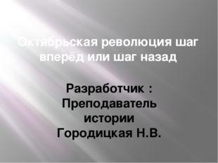 Октябрьская революция шаг вперёд или шаг назад Разработчик : Преподаватель ис