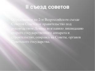II съезд советов Образованное на 2-м Всероссийском съезде Советов Советское п