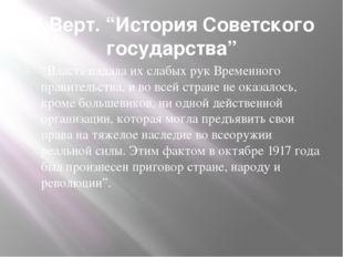 """Н.Верт. """"История Советского государства"""" """"Власть падала их слабых рук Временн"""