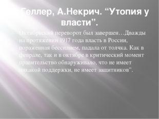 """М.Геллер, А.Некрич. """"Утопия у власти"""". Октябрьский переворот был завершен…Два"""
