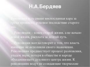 Н.А.Бердяев Революция есть свыше ниспосланная кара за грехи прошлого, роковое