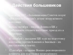 Действия большевиков Сентябрь 1917 – большевизация Советов лозунг «Вся власть