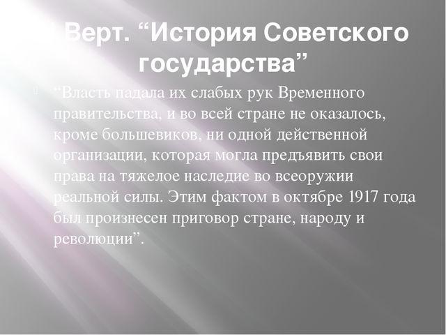 """Н.Верт. """"История Советского государства"""" """"Власть падала их слабых рук Временн..."""