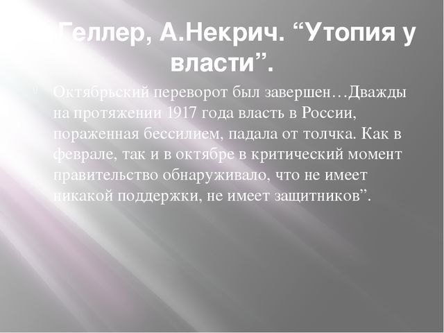 """М.Геллер, А.Некрич. """"Утопия у власти"""". Октябрьский переворот был завершен…Два..."""