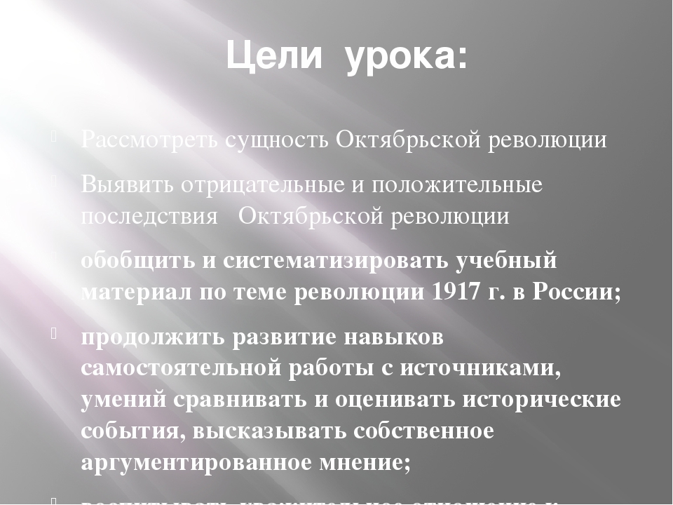 Цели урока: Рассмотреть сущность Октябрьской революции Выявить отрицательные...