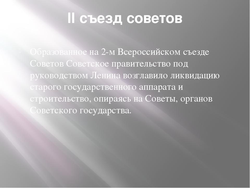II съезд советов Образованное на 2-м Всероссийском съезде Советов Советское п...