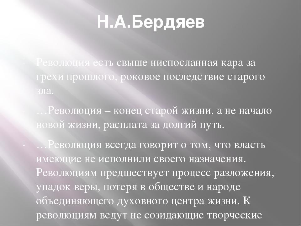 Н.А.Бердяев Революция есть свыше ниспосланная кара за грехи прошлого, роковое...