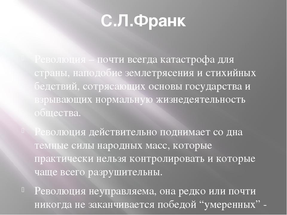 С.Л.Франк Революция – почти всегда катастрофа для страны, наподобие землетряс...