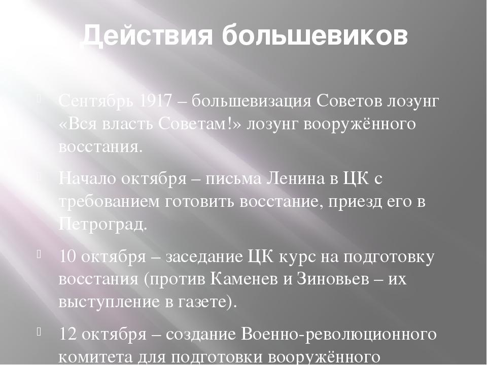 Действия большевиков Сентябрь 1917 – большевизация Советов лозунг «Вся власть...