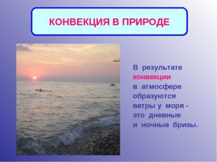 В результате конвекции в атмосфере образуются ветры у моря - это дневные и но