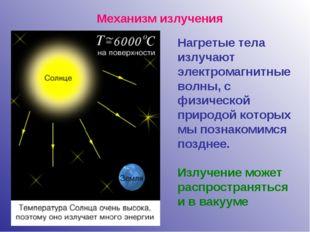 Механизм излучения Нагретые тела излучают электромагнитные волны, с физическо