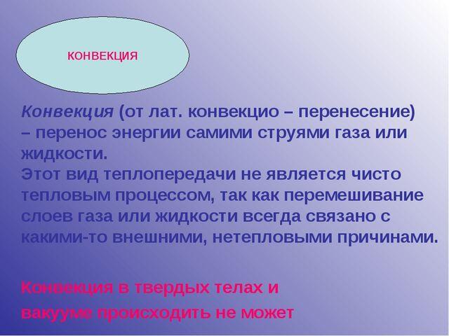 КОНВЕКЦИЯ Конвекция (от лат. конвекцио – перенесение) – перенос энергии самим...