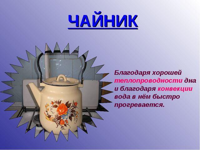ЧАЙНИК Благодаря хорошей теплопроводности дна и благодаря конвекции вода в нё...