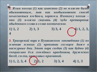 2. Язык поэзии (1) как известно (2) не может быть обыкновенным, так как необы