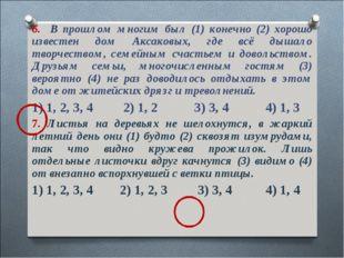 6. В прошлом многим был (1) конечно (2) хорошо известен дом Аксаковых, где вс