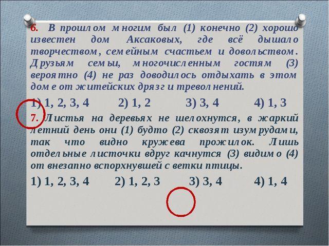 6. В прошлом многим был (1) конечно (2) хорошо известен дом Аксаковых, где вс...
