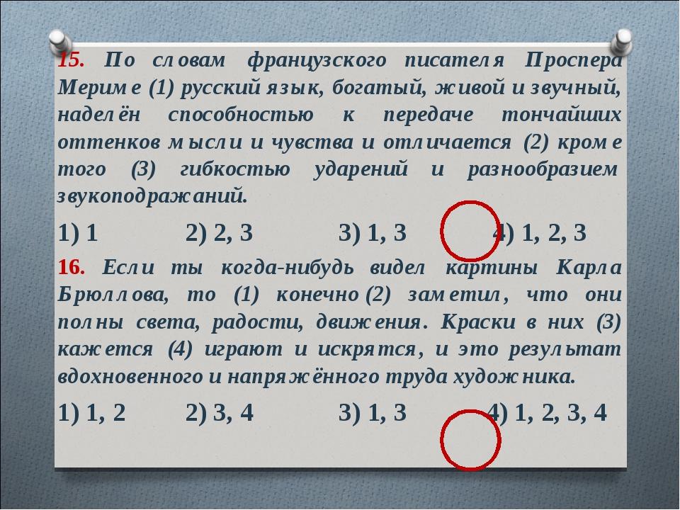 15. По словам французского писателя Проспера Мериме (1) русский язык, богатый...