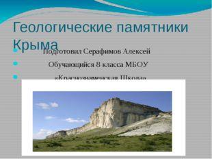 Геологические памятники Крыма Подготовил Серафимов Алексей Обучающийся 8 клас