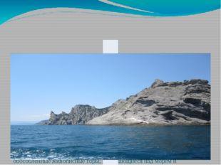 Коралловые массивы гор у Нового Света. Рельеф восточного Крыма от Судака до
