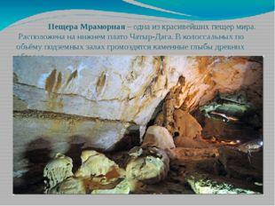 Пещера Мраморная – одна из красивейших пещер мира. Расположена на нижнем пла