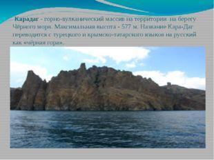 Карадаг - горно-вулканический массив на территории на берегу Чёрного моря. М