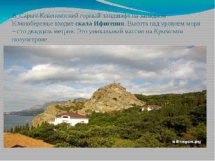 В Сарыч-Кекенеизский горный ландшафт на западном Южнобережье входит скала Ифи