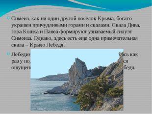 Симеиз, как ни один другой поселок Крыма, богато украшен причудливыми горами