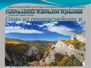 Большой Каньон Крыма Один из прекраснейших и доступных для неподготовленных т