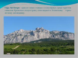 Гора Ай-Петри - один из самых главных и популярных среди туристов символов Кр