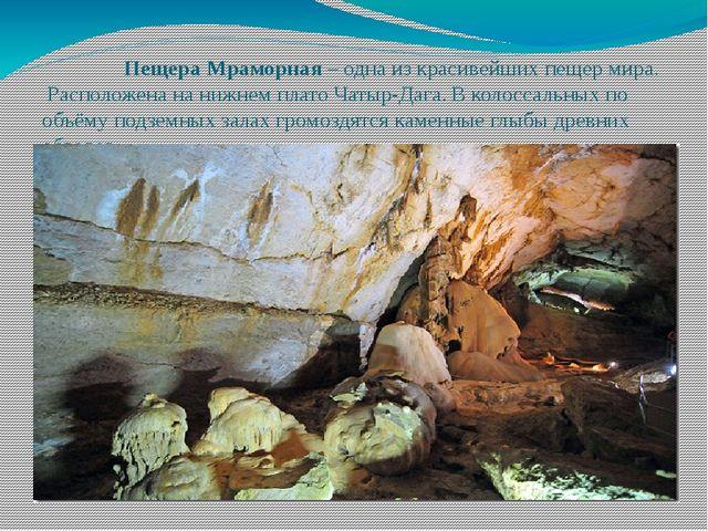 Пещера Мраморная – одна из красивейших пещер мира. Расположена на нижнем пла...