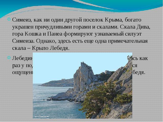 Симеиз, как ни один другой поселок Крыма, богато украшен причудливыми горами...