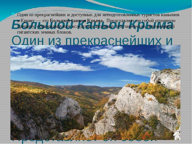 Большой Каньон Крыма Один из прекраснейших и доступных для неподготовленных т...