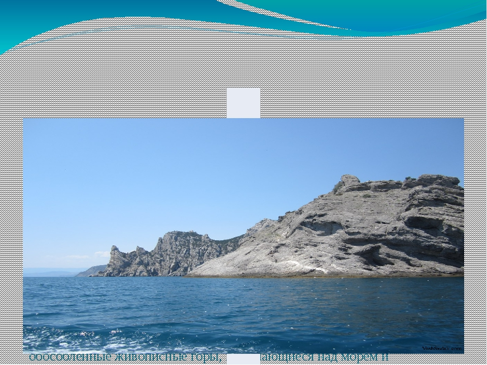 Коралловые массивы гор у Нового Света. Рельеф восточного Крыма от Судака до...