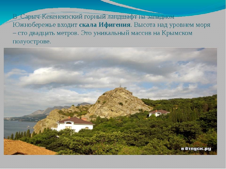 В Сарыч-Кекенеизский горный ландшафт на западном Южнобережье входит скала Ифи...