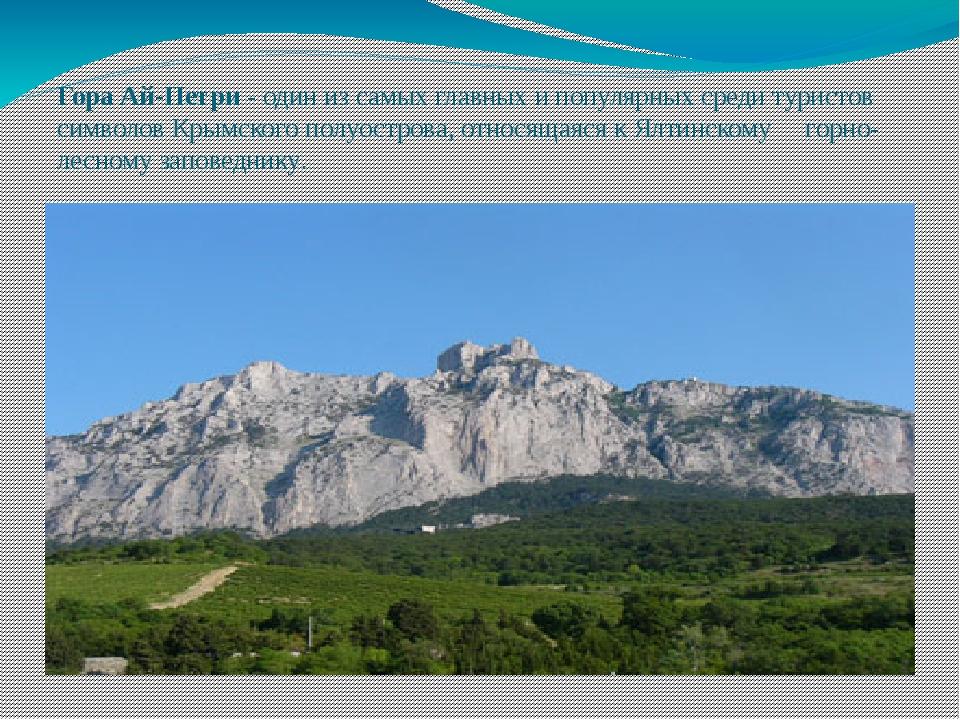 Гора Ай-Петри - один из самых главных и популярных среди туристов символов Кр...