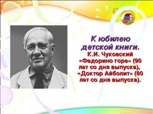 К юбилею детской книги. К.И. Чуковский «Федорино горе» (90 лет со дня выпуска