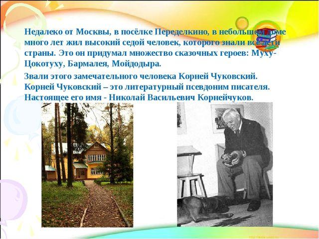 Недалеко от Москвы, в посёлке Переделкино, в небольшом доме много лет жил выс...