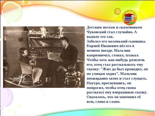 Детским поэтом и сказочником Чуковский стал случайно. А вышло это так. Заболе...
