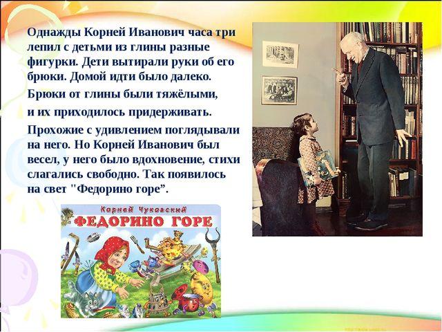 Однажды Корней Иванович часа три лепил с детьми из глины разные фигурки. Дети...