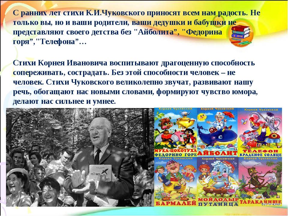 С ранних лет стихи К.И.Чуковского приносят всем нам радость. Не только вы, но...